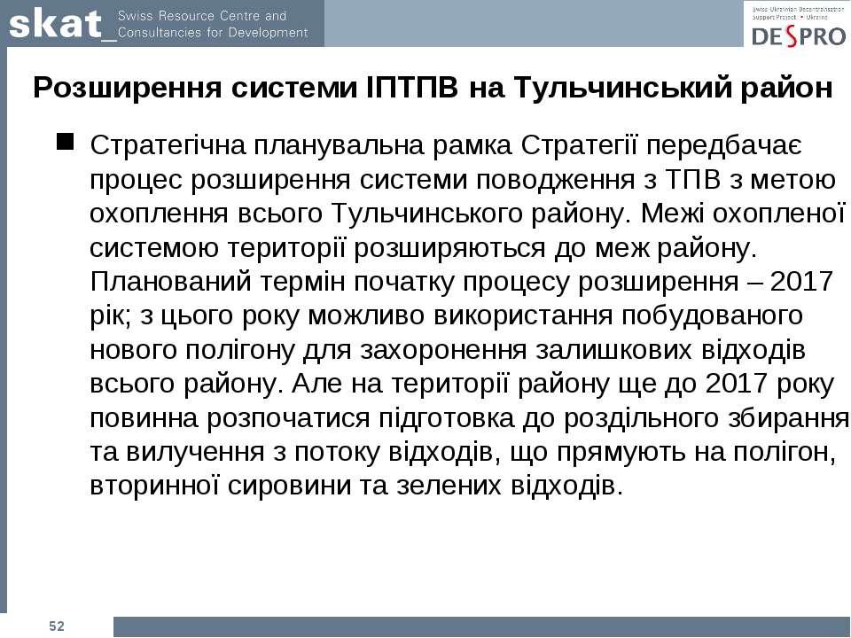 Розширення системи ІПТПВ на Тульчинський район Стратегічна планувальна рамка ...