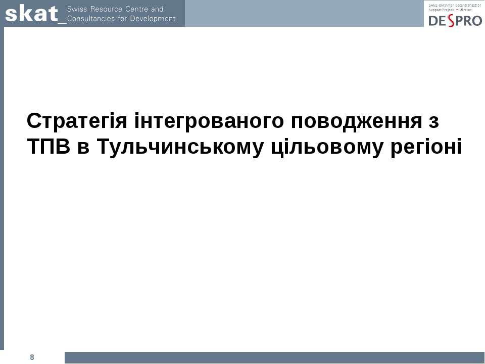 * Стратегія інтегрованого поводження з ТПВ в Тульчинському цільовому регіоні