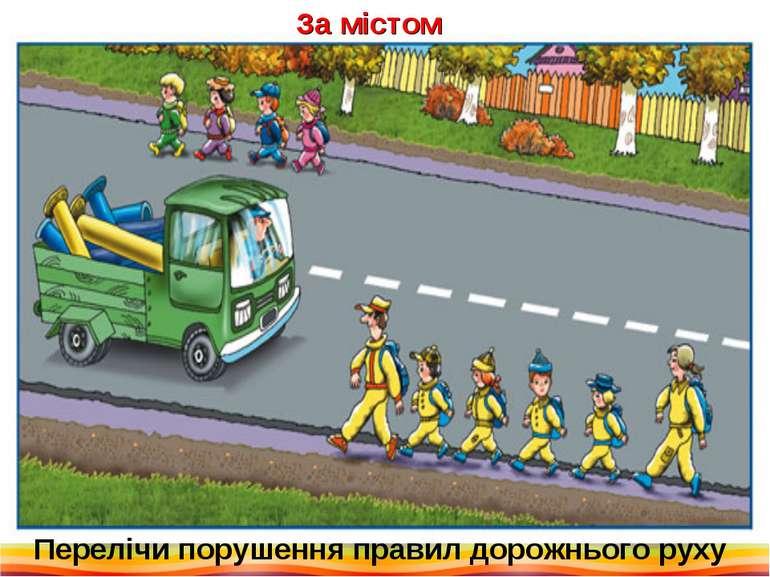 Перелічи порушення правил дорожнього руху За містом