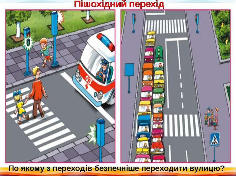 По якому з переходів безпечніше переходити вулицю? Пішохідний перехід