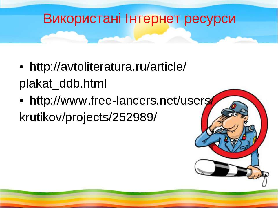 http://avtoliteratura.ru/article/ plakat_ddb.html http://www.free-lancers.net...