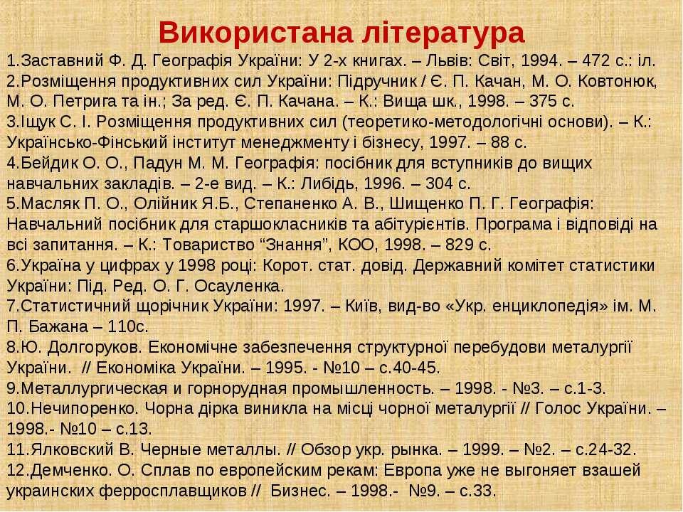 Використана література Заставний Ф. Д. Географія України: У 2-х книгах. – Льв...