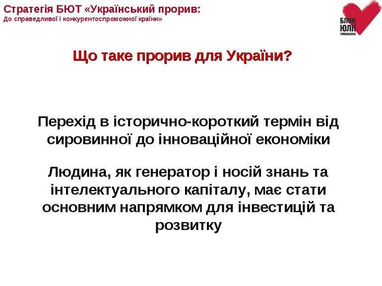 Що таке прорив для України? Перехід в історично-короткий термін від сировинно...