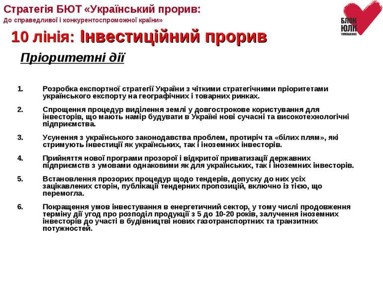 Розробка експортної стратегії України з чіткими стратегічними пріоритетами ук...