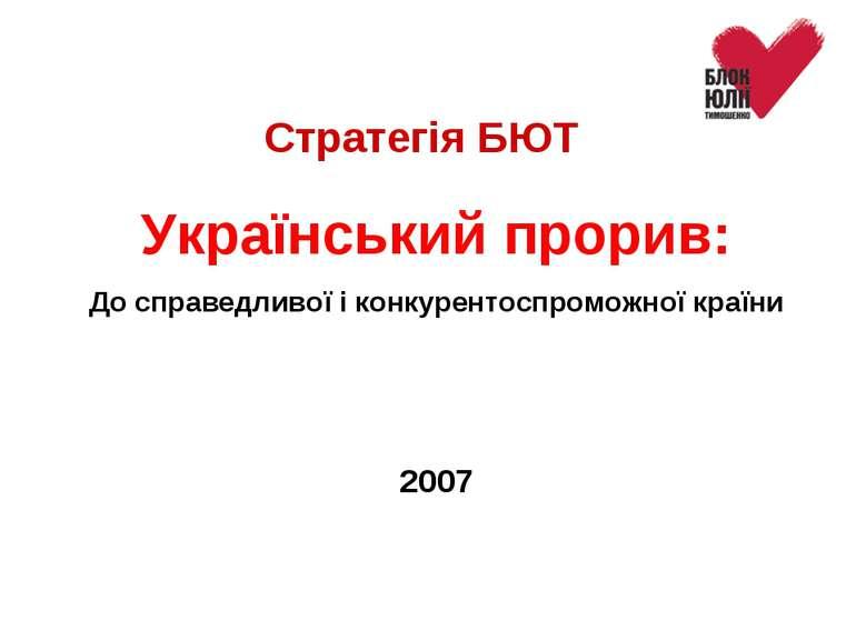 Український прорив: До справедливої і конкурентоспроможної країни 2007 Страте...