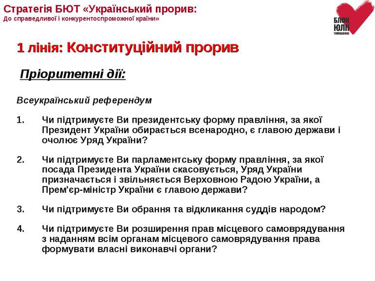 1 лінія: Конституційний прорив Всеукраїнський референдум Чи підтримуєте Ви пр...