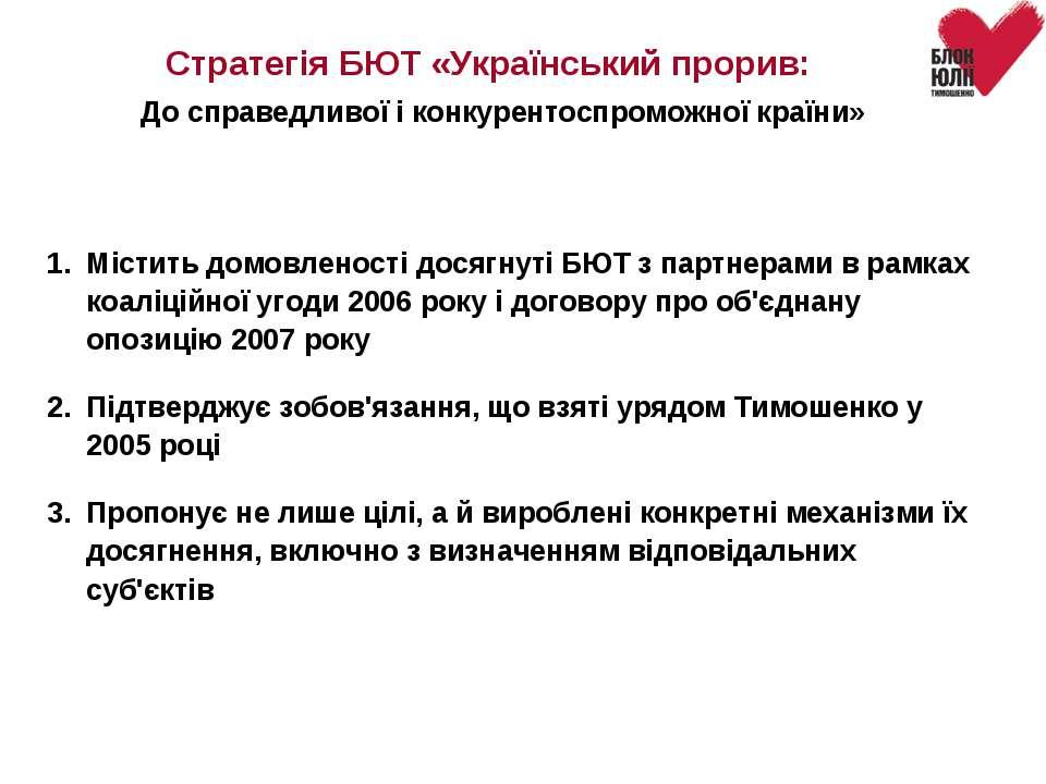 Стратегія БЮТ «Український прорив: Містить домовленості досягнуті БЮТ з партн...