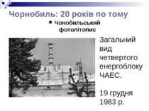 Чорнобиль: 20 років по тому Чонобильський фотолітопис Загальний вид четвертог...