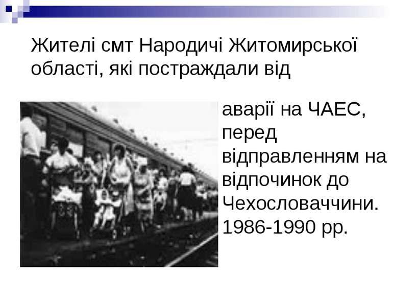 Жителі смт Народичі Житомирської області, які постраждали від аварії на ЧАЕС,...
