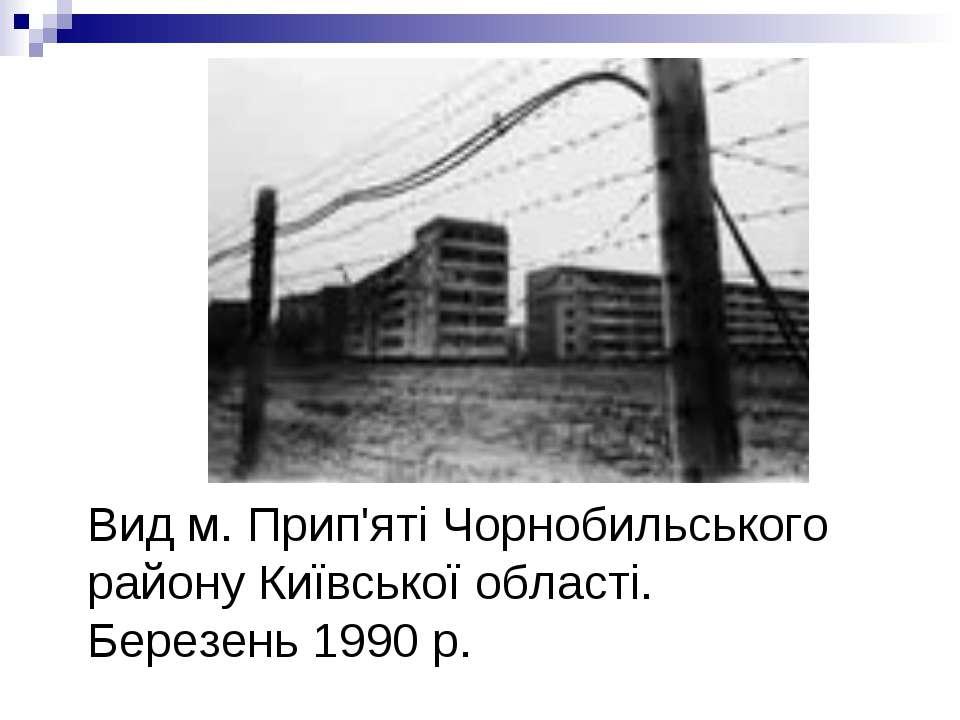 Вид м. Прип'яті Чорнобильського району Київської області. Березень 1990 р.
