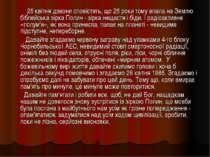 26 квітня дзвони сповістять, що 26 роки тому впала на Землю біблейська зірка ...