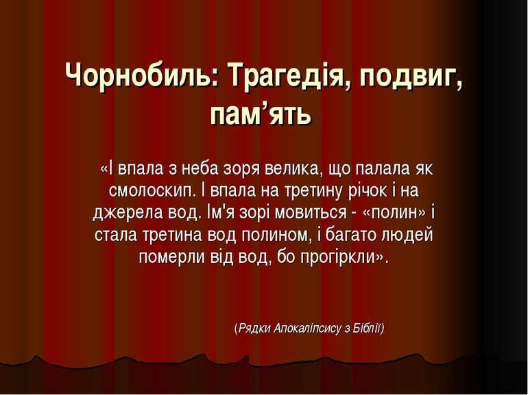 Чорнобиль: Трагедія, подвиг, пам'ять «І впала з неба зоря велика, що палала я...