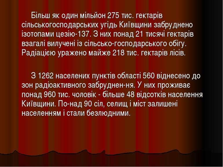 Більш як один мільйон 275 тис. гектарів сільськогосподарських угідь Київщини ...