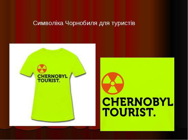 Символіка Чорнобиля для туристів