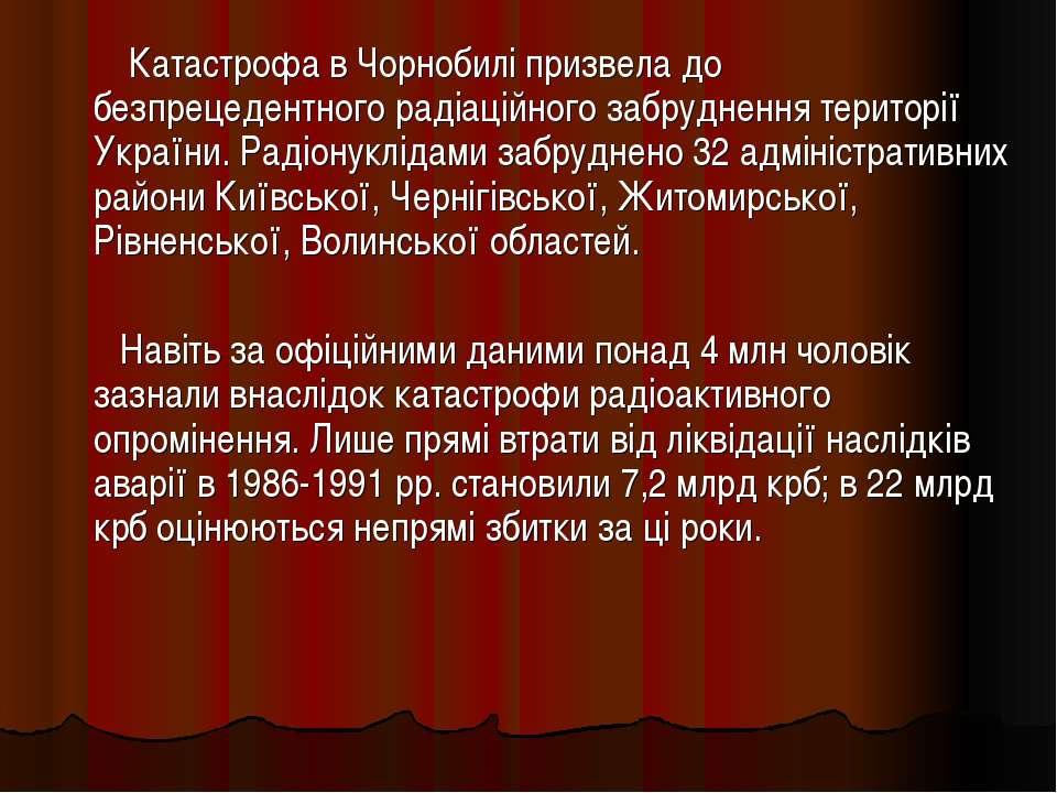 Катастрофа в Чорнобилі призвела до безпрецедентного радіаційного забруднення ...