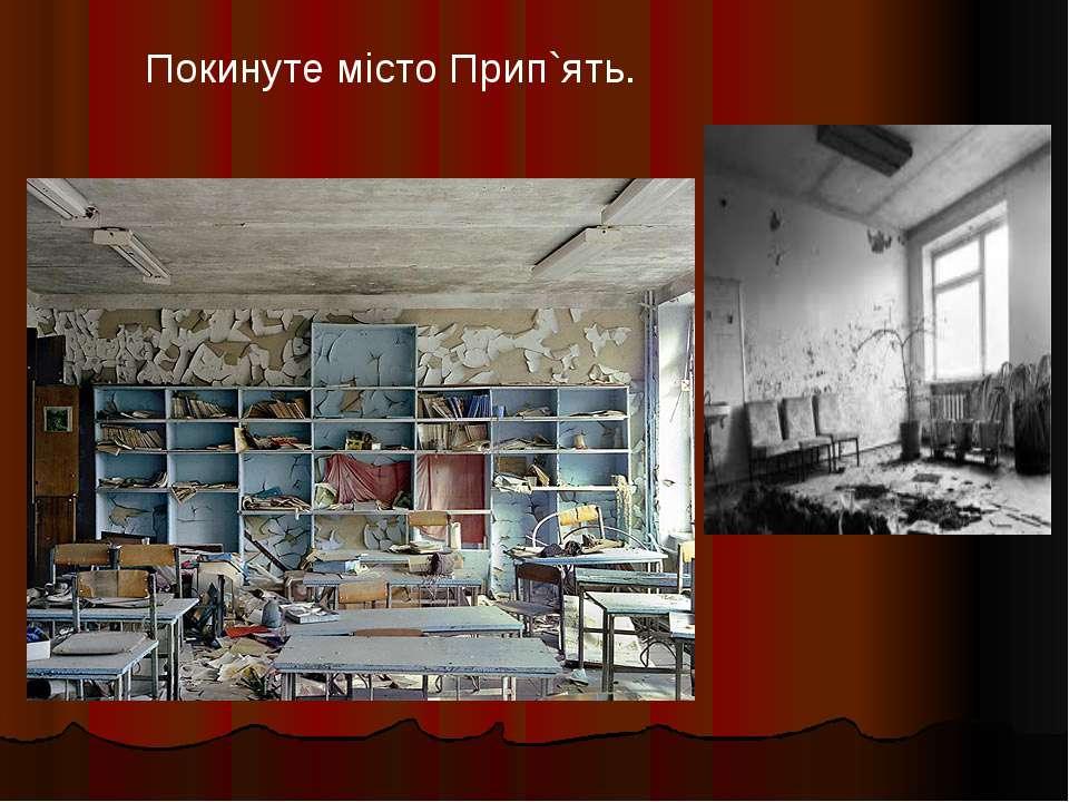 Покинуте місто Прип`ять.