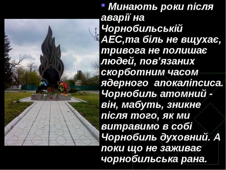Минають роки після аварії на Чорнобильській АЕС,та біль не вщухає, тривога не...