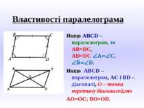 Властивості паралелограма Якщо ABCD – паралелограм, то AB=DC, AD=DC ÐA=ÐC, ÐB...