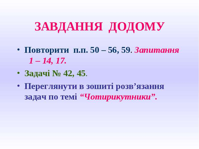 ЗАВДАННЯ ДОДОМУ Повторити п.п. 50 – 56, 59. Запитання 1 – 14, 17. Задачі № 42...