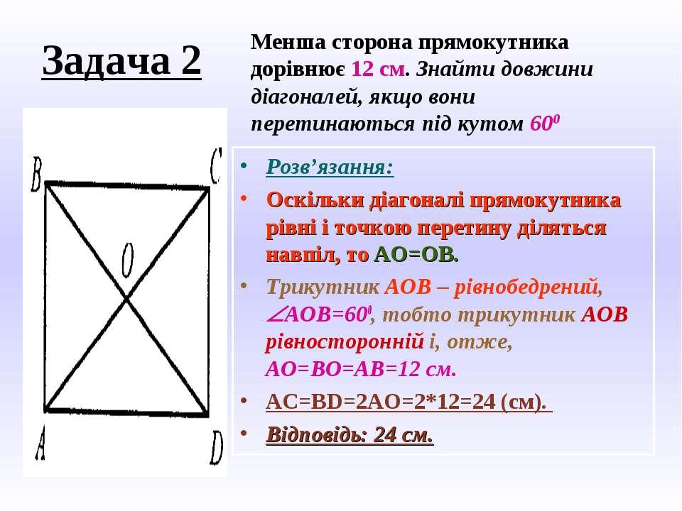 Задача 2 Розв'язання: Оскільки діагоналі прямокутника рівні і точкою перетину...