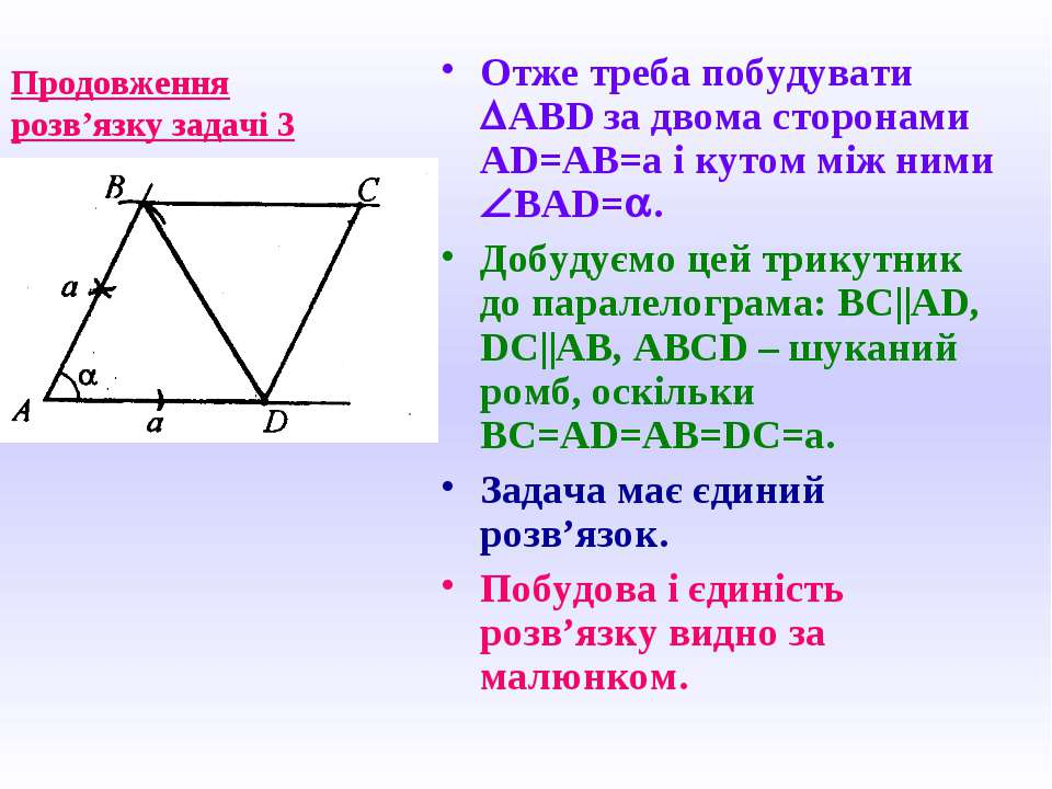 Продовження розв'язку задачі 3 Отже треба побудувати DABD за двома сторонами ...