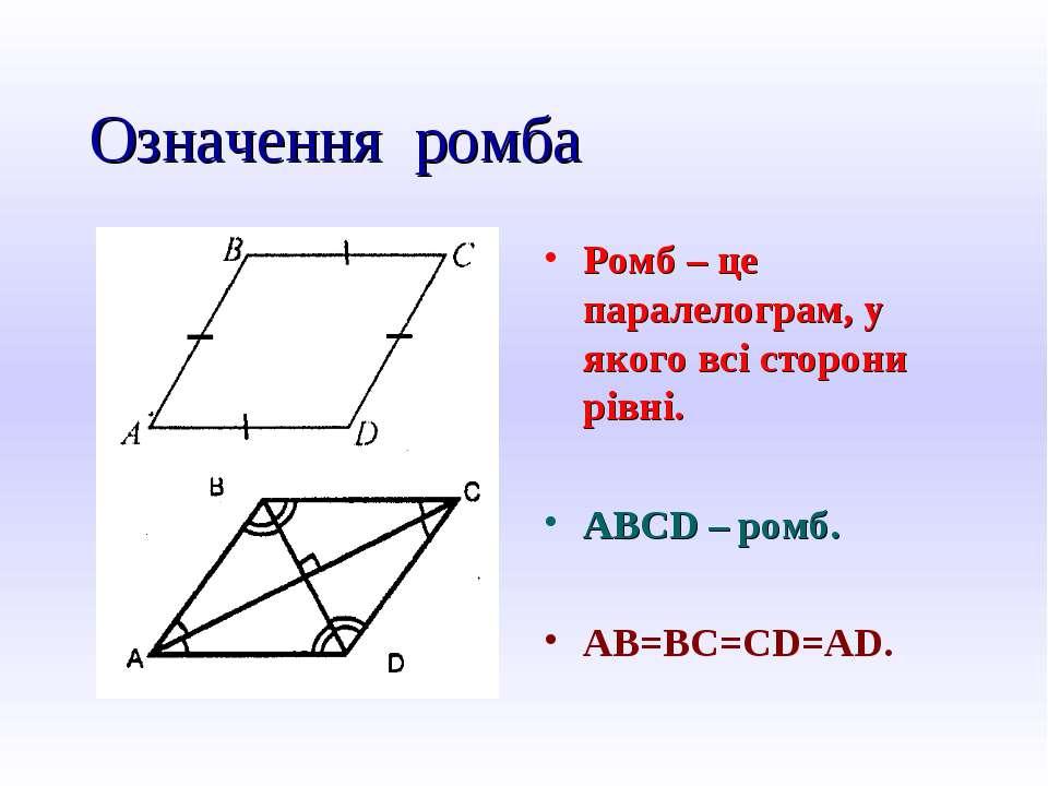 Означення ромба Ромб – це паралелограм, у якого всі сторони рівні. ABCD – ром...