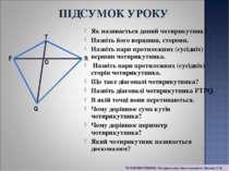 Як називається даний чотирикутник? Назвіть його вершини, сторони. Назвіть пар...