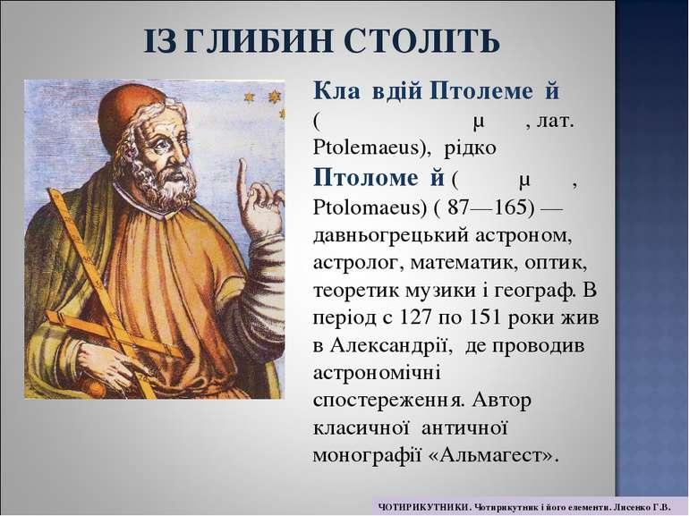 Кла вдій Птолеме й (Κλαύδιος Πτολεμαῖος, лат. Ptolemaeus), рідко Птоломе й (Π...
