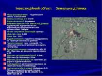 Інвестиційний об'єкт: Земельна ділянка Місце розташування: Чуднівський район,...