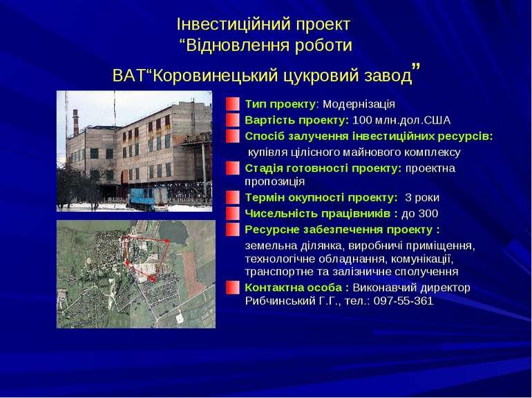 """Інвестиційний проект """"Відновлення роботи ВАТ""""Коровинецький цукровий завод"""" Ти..."""