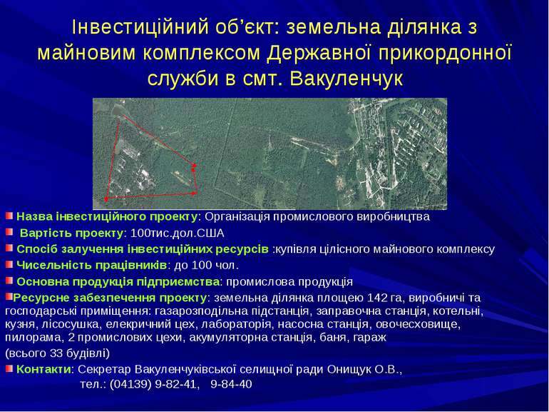 Інвестиційний об'єкт: земельна ділянка з майновим комплексом Державної прикор...