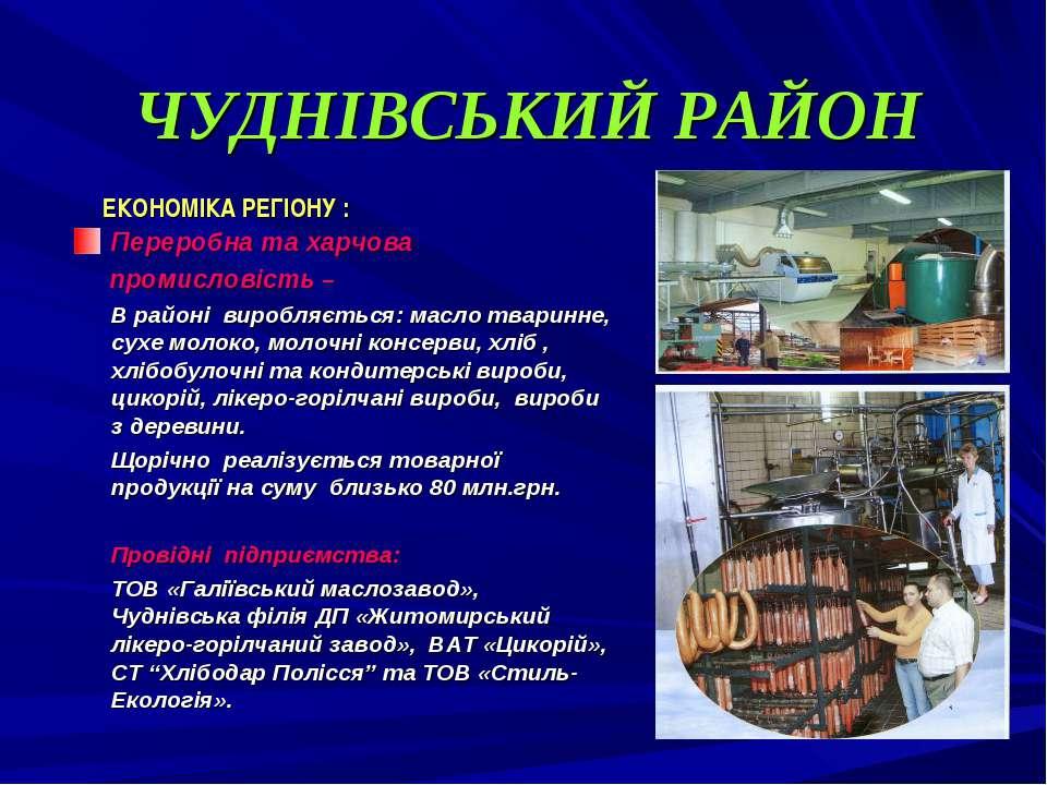 Переробна та харчова промисловість – В районі виробляється: масло тваринне, с...