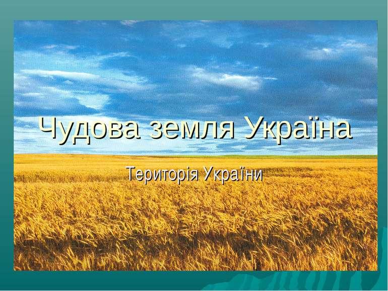 Чудова земля Україна Територія України