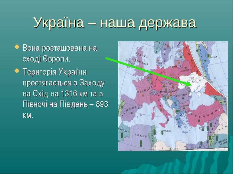 Україна – наша держава Вона розташована на сході Європи. Територія України пр...