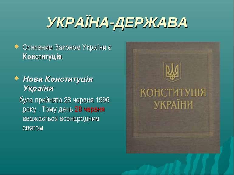 УКРАЇНА-ДЕРЖАВА Основним Законом України є Конституція. Нова Конституція Укра...