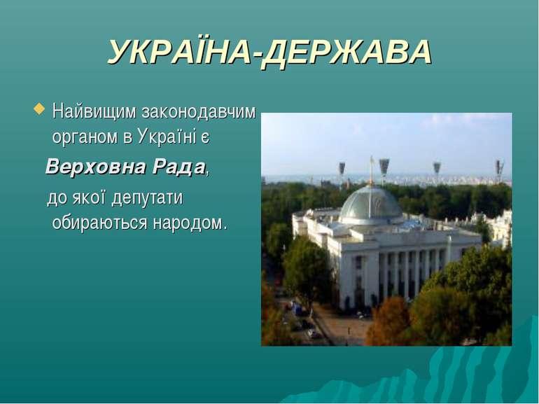 УКРАЇНА-ДЕРЖАВА Найвищим законодавчим органом в Україні є Верховна Рада, до я...