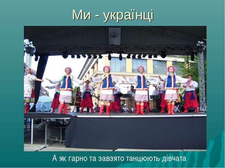 Ми - українці А як гарно та завзято танцюють дівчата