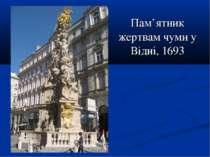 Пам'ятник жертвам чуми у Відні, 1693