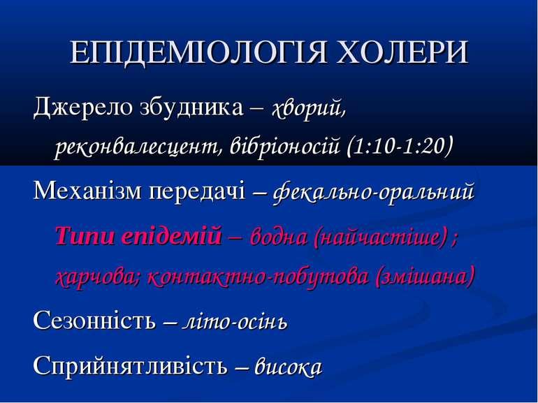 ЕПІДЕМІОЛОГІЯ ХОЛЕРИ Джерело збудника – хворий, реконвалесцент, вібріоносій (...