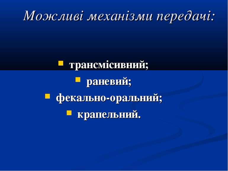 Можливі механізми передачі: трансмісивний; раневий; фекально-оральний; крапел...