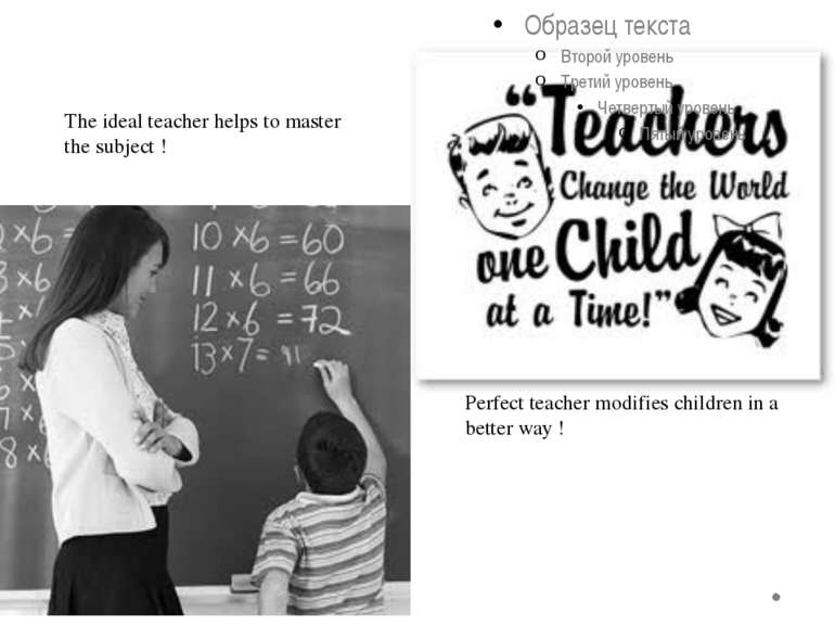 Perfect teacher modifies children in a better way ! The ideal teacher helps t...