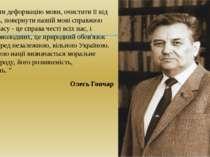 """""""Усунути деформацію мови, очистити її від спотворень, повернути нашій мові сп..."""