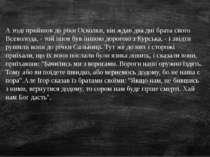 А тоді прийшов до ріки Осколки, він ждав два дні брата свого Всеволода, - той...
