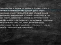 Сленгові слова та вирази, які вживають підлітки, є досить різноманітними і ві...