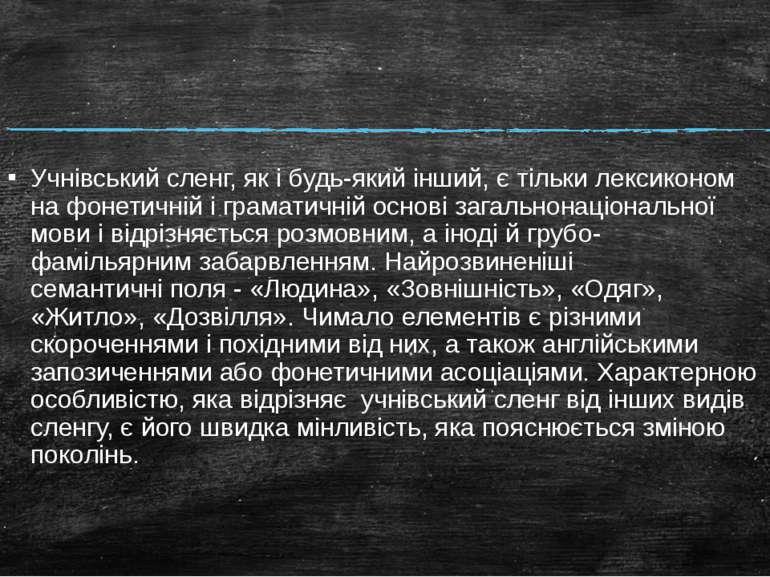 Учнівськийсленг, як і будь-який інший, є тільки лексиконом нафонетичній і г...