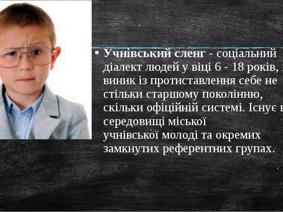 Учнівський сленг-соціальний діалектлюдей у віці 6 - 18 років, що виник із ...