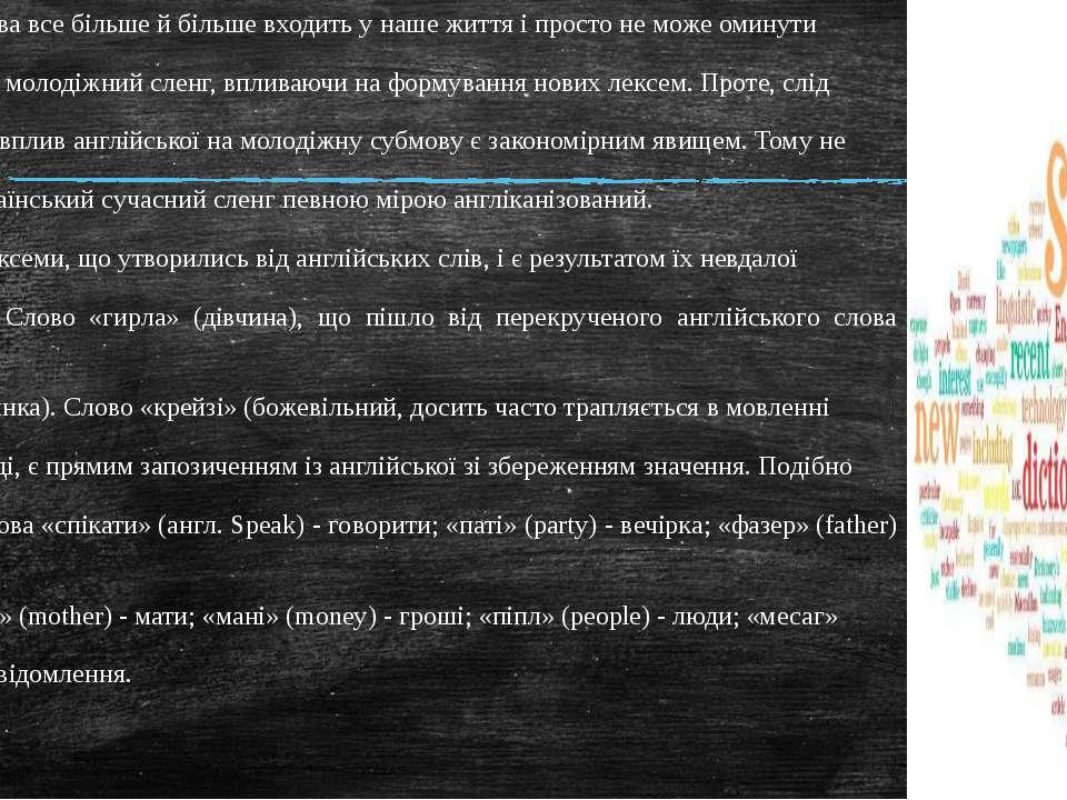 Англійська мова все більше й більше входить у наше життя і просто не може оми...