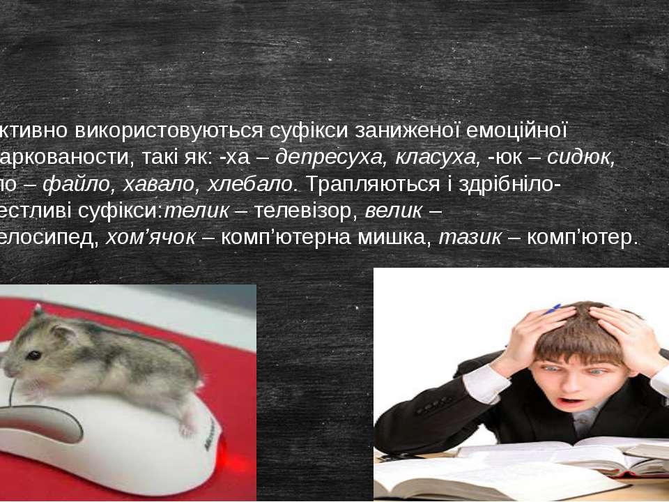 Активно використовуються суфікси заниженої емоційної маркованости, такі як: -...
