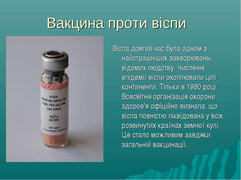 Вакцина проти віспи Віспа довгий час була одним з найстрашніших захворювань,...