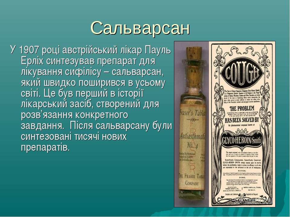 Сальварсан У 1907 році австрійський лікар Пауль Ерліх синтезував препарат дл...